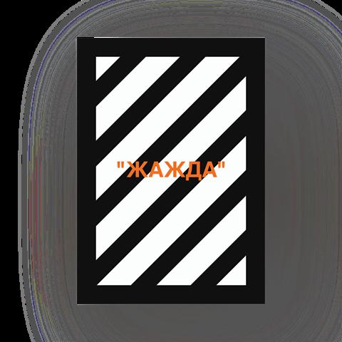 """Постер """"ЖАЖДА"""" Black"""
